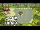 Beasts Battle 2 (dev ep19) - Ждем ход (Corona SDK)