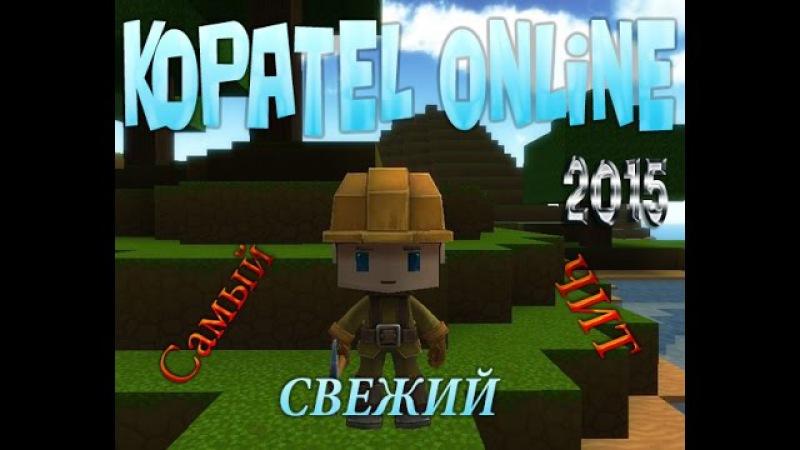 Самый Свежий чит для Копатель Онлайн2015АКТУАЛЬНО