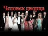 Человек дворца / серия 7 (русская озвучка) турецкие сериалы