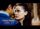►Kamran Feride || Ты и я Королек - птичка певчая
