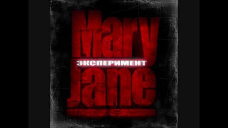 MaryJane - Мне бы в руки молнию