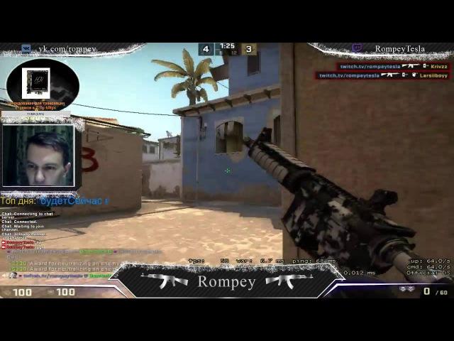 Rompey - VAC