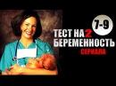 Тест на беременность 2 сезон 7-9 серия 2016 мелодрама сериал