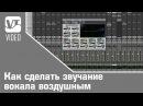 Bobby Owsinski - Как сделать звучание вокала воздушным