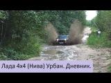Лада 4х4 (Нива) Урбан. Дневник. Запись 14. Лес, Грязь, Река.