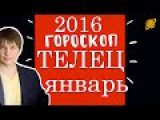гороскоп  телец   январь 2016 . Таро астрологический прогноз для знака  телец  на  январь 2016