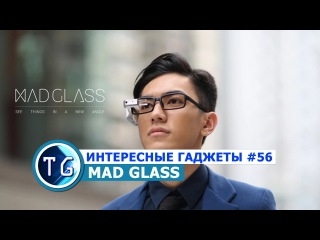 MAD Glass - Китайский Конкурент Google Glass - Интересные Гаджеты #56