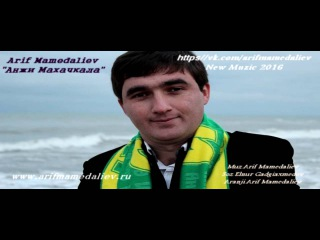 Ариф Мамедалиев_(Arif_Mamedaliev)_Анжи Махачкала_new_version_2016_mp3