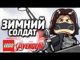 прохождение игры LEGO Marvel's Avengers - ЗИМНИЙ СОЛДАТ