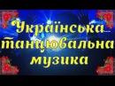 Більше 5 годин веселої української весільної пісні на каналі Song UA