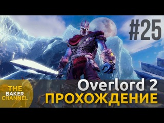 Overlord 2 Прохождение #25 Открывай! Оверлорд пришел!