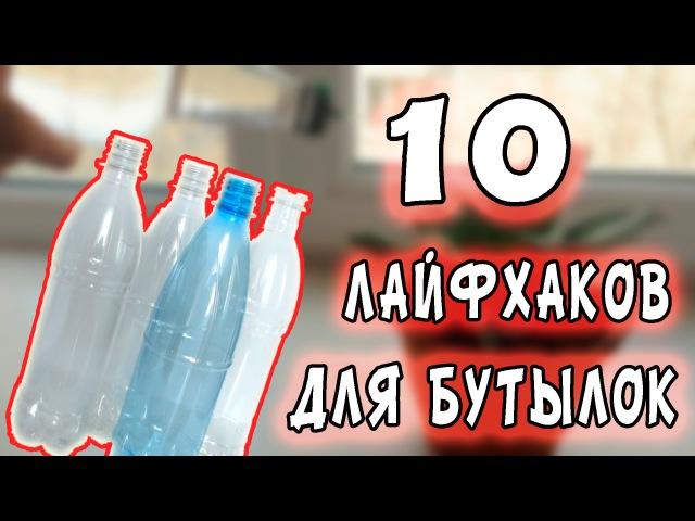 10 ЛАЙФХАКОВ С ПЛАСТИКОВЫМИ БУТЫЛКАМИ