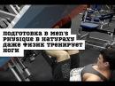 Подготовка в Men's Physique в натураху Даже физик тренирует ноги DarkFit gjlujnjdrf d men's physique d yfnehf[e lf;t abpbr nhty
