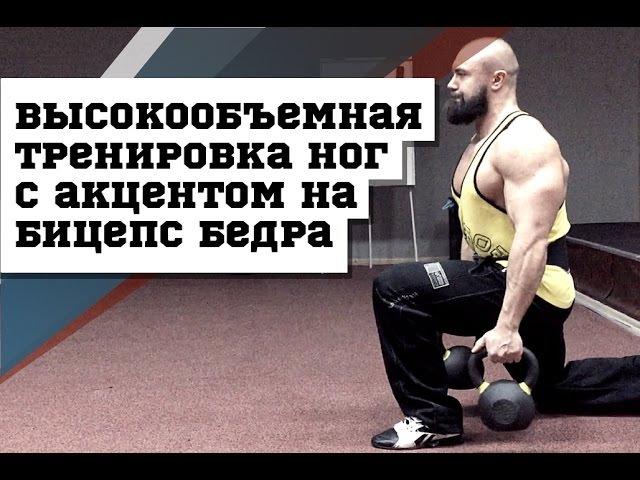 Высокообъемная тренировка ног с акцентом на бицепс бедра DarkFit dscjrjj tvyfz nhtybhjdrf yju c frwtynjv yf bwtgc tlhf dark