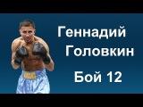 12. Геннадий Головкин vs Ибрагим Сид. Gennady Golovkin vs Ibrahim Sid