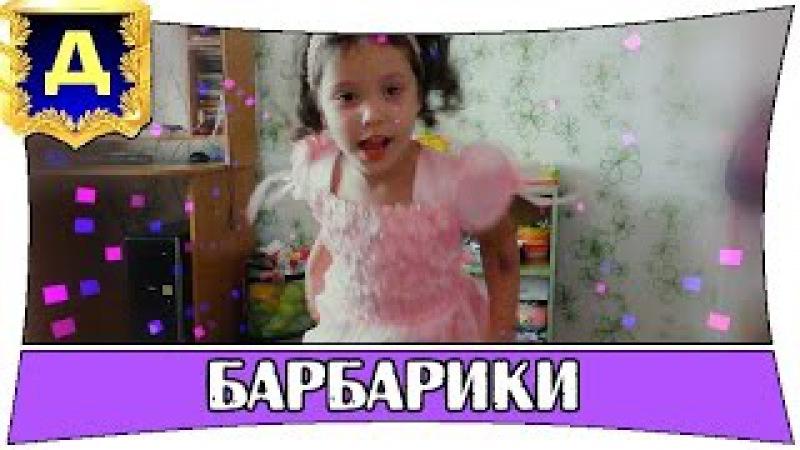 Барбарики. Детская популярная песенка. Домашний клип))