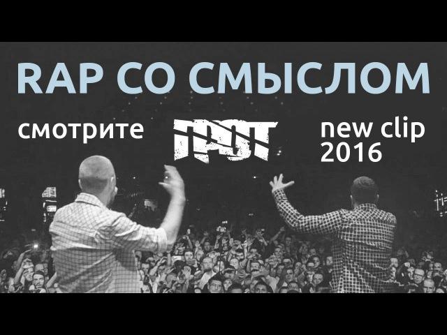 ГРОТ - ЧЕЛОВЕК-ПОСТУПОК (КЛИП 2017) | РЭП СО СМЫСЛОМ