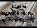 Как поменять шаровую опору на примере Ford Focus 2