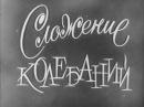 Сложение колебаний Киевнаучфильм 1978