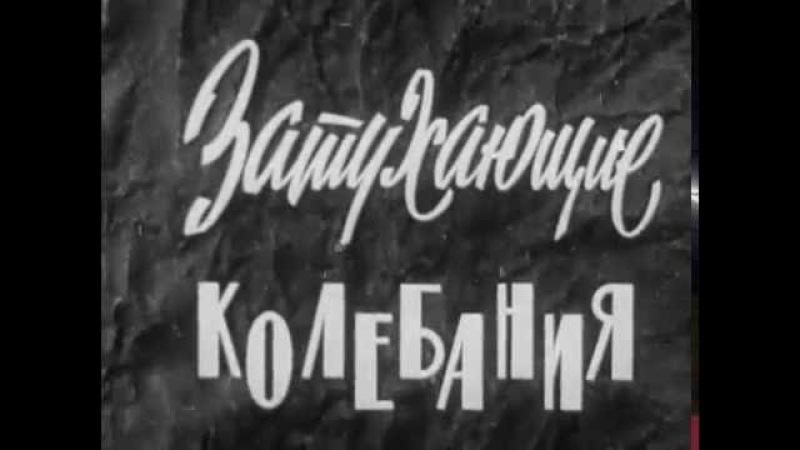 Затухающие колебания Киевнаучфильм 1978