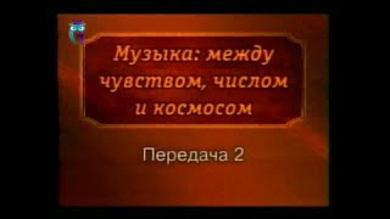 История музыки. Передача 2. Музыка эпохи средневековья