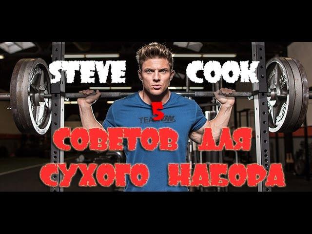 Стив Кук 5 советов для сухого набора углеводное чередование