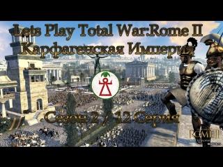 Let's Play Total War:Rome II.Карфагенская Империя (s2/ep12) - Иллирийские Земли