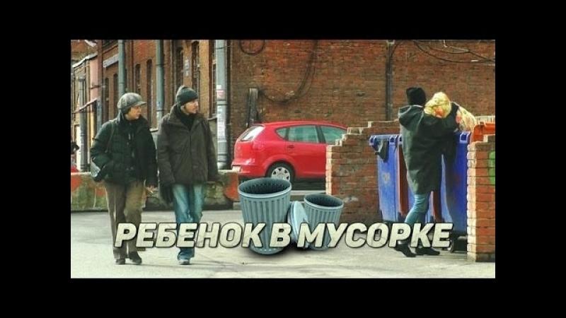 Ребенок в мусорке / Проблема сирот в России