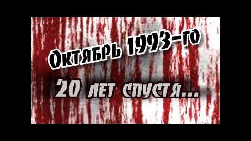 Октябрь 1993 го 20 лет спустя Документальный фильм смотреть онлайн без регистрации
