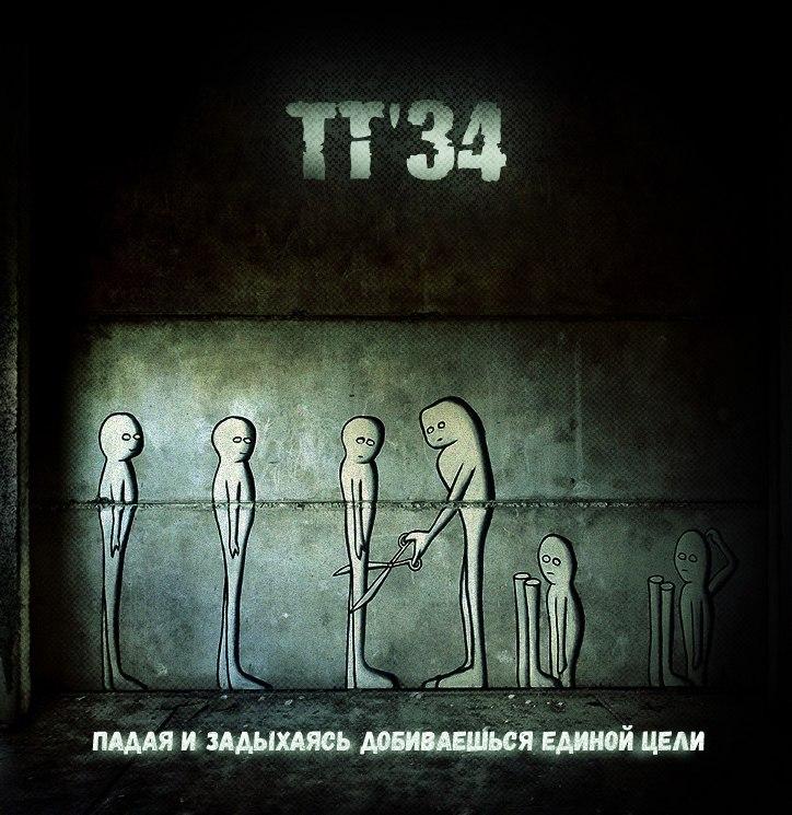 Новый альбом ТТ'34