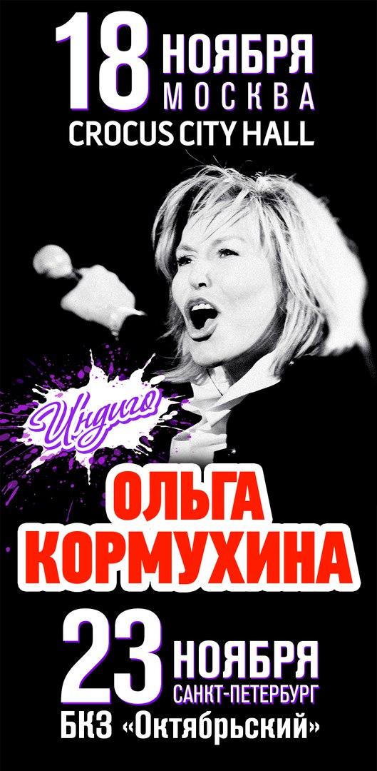 Ольга Кормухина, Москва - фото №7