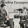 Ролевой Таганрог (Полёвки, НРИ, настолки, D&D)