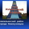 Подслушано | Новоильинский район | Новокузнецк