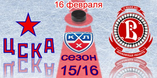 ЦСКА (Москва) - Витязь (Подольск) 2:4
