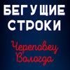Бегущие строки Вологда, Череповец
