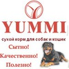 YUMMI (Юмми) премиум корм для собак и кошек