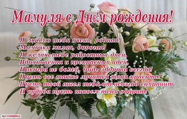 Поздравление с днем рождения маму от дочери маленькой