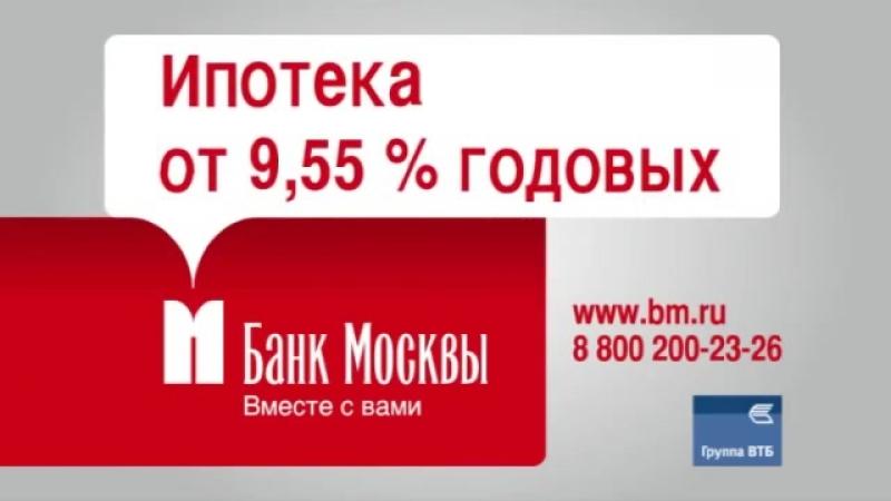 Банк Москва Ипотека