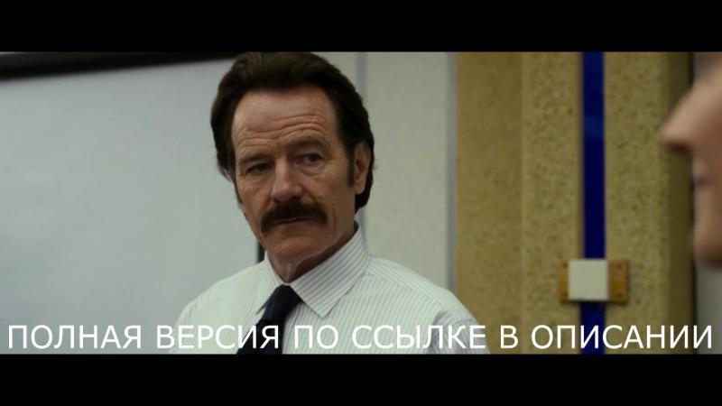 Трейлер фильма Афера под прикрытием Nhtqkth abkmvf fathvf gjl ghbrhsnbtv