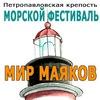 """""""Маячный фестиваль"""" на Петропавловке. 13-14.08"""