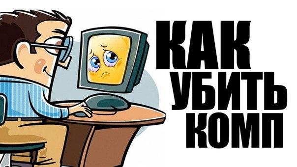 "Как быстро ""убить"" компьютер"