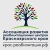 Ассоциация развития реабилитационных центров