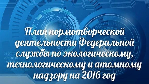годовой отчет в ростехнадзор по опо 2015 образец