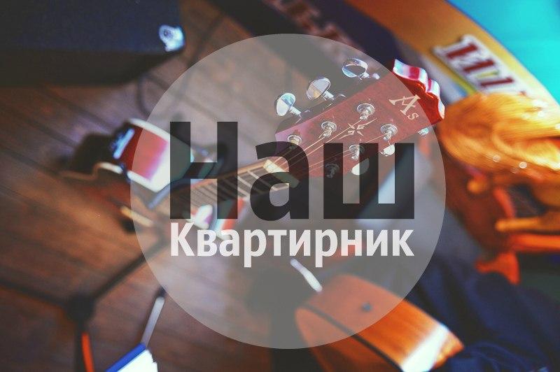 Афиша Хабаровск Квартирник знакомств Хабаровск