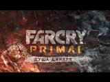 (18 ) Far Cry Primal Душа дикаря [ Трейлер геймплея на русском (субтитры) ]