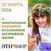 II ЭкоФорум осознанной загородной жизни,29.03.16