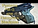 Пистолет Макарова в 21 веке - рукоятка PM-G от Fab Defense