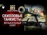 Скилловые танкисты - Музыкальный клип от SIEGER &amp REEBAZ World of Tanks