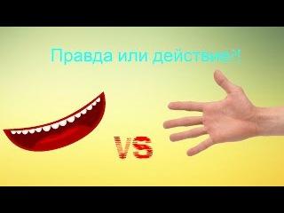 Сделай или умри!!