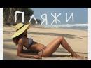 Путешествие а Гану 5. Пляжи/Ghana trip. Beaches